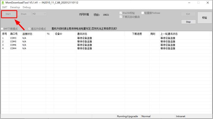 Install Stock Firmware via MSM Download Tool 02
