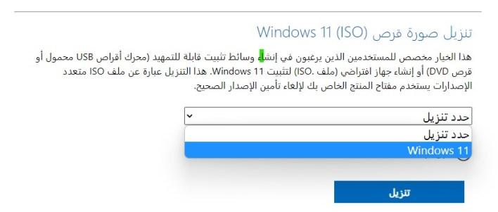 تنزيل Windows 11 ISO من مايكروسوفت