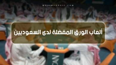 ما هي العاب الورق المفضلة للسعوديين