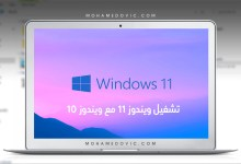 تثبيت ويندوز 11 بجانب ويندوز 10