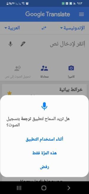 السماح لتطبيق جوجل ترجمة بتسجيل الصوت