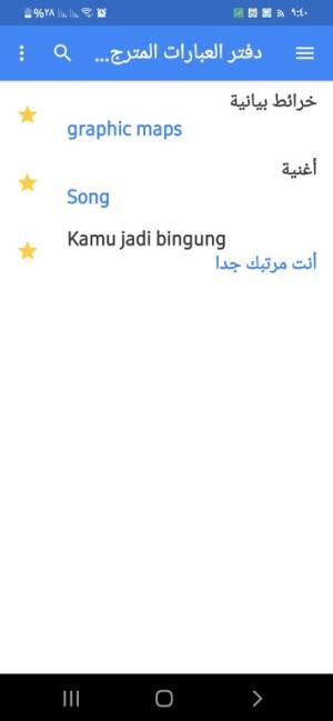 دفتر العبارات المترجمة في ترجمة جوجل
