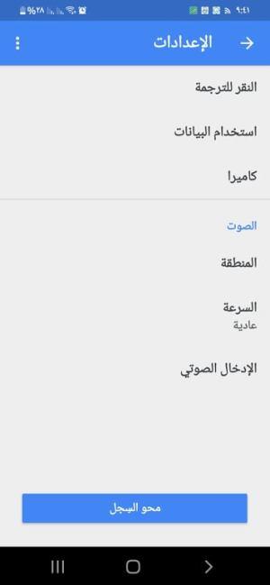 إعدادات ترجمة جوجل