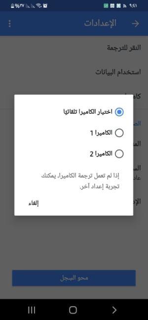 إعداد الكاميرا في تطبيق ترجمة جوجل