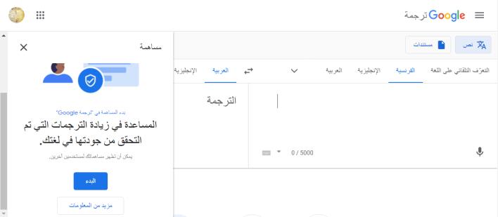 بدء المساهمة في تحسين جوجل ترجمه