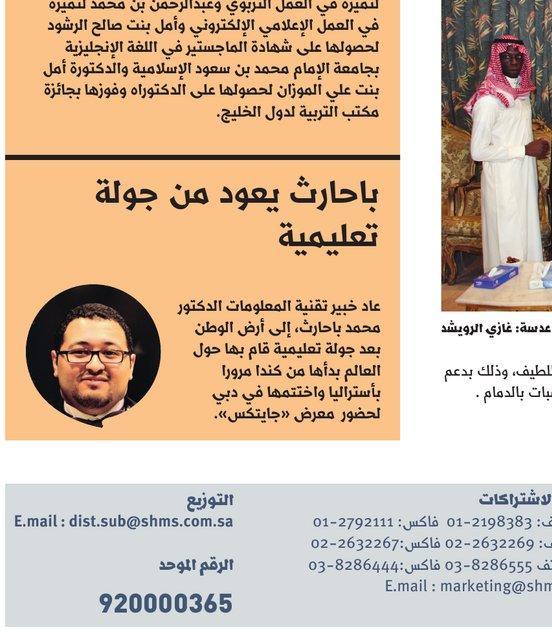 محمد باحارث شمس