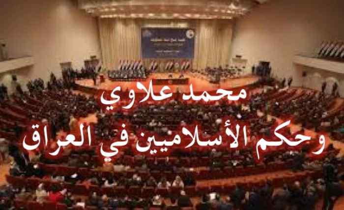 حكم الإسلميين