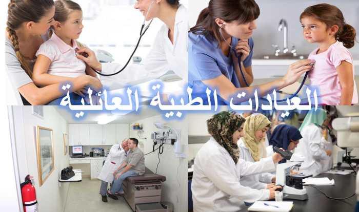 صورة كتابة العيادات