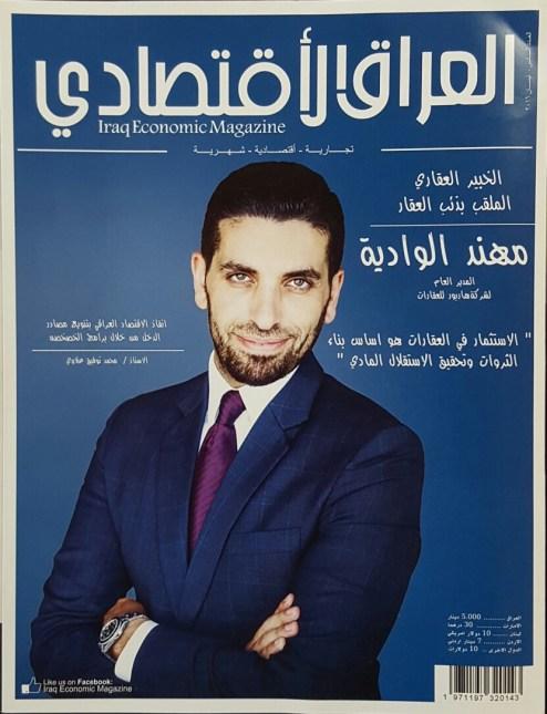 Iraq-economic-magazine