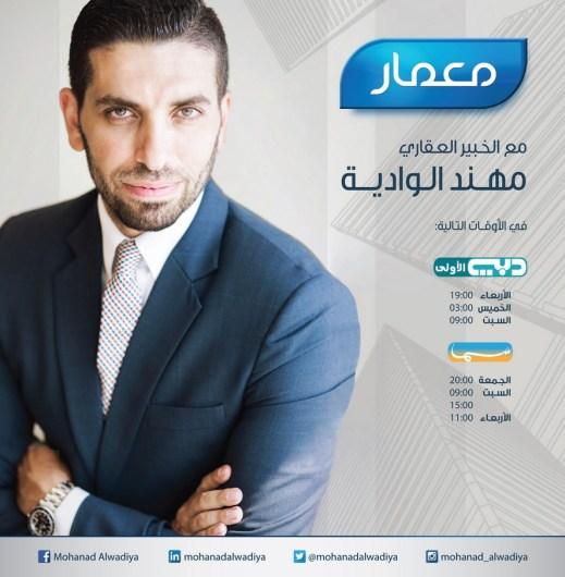 Mohanad Alwadiya_Missed the Show_Meemar Timings-2