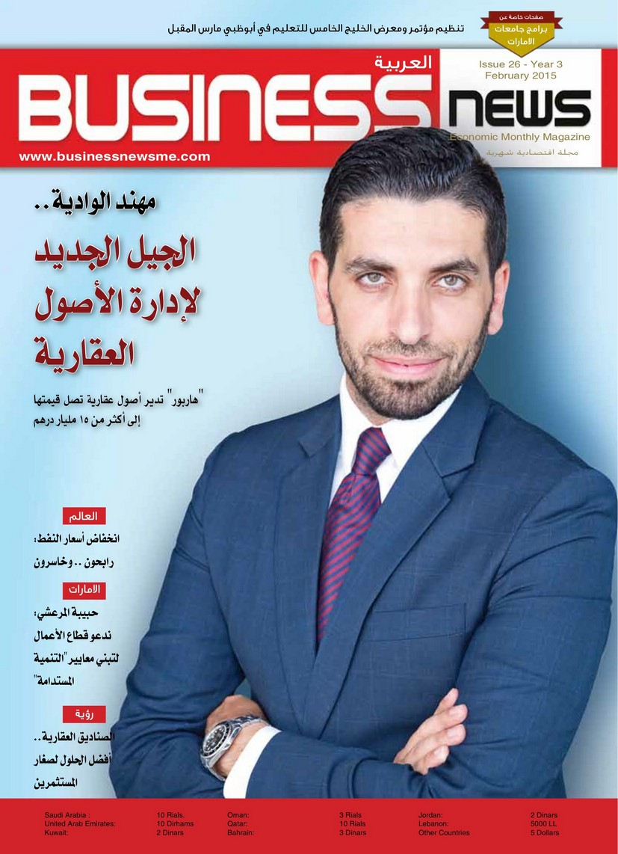 mohanad awadiya md of harbor real estate business news arabia