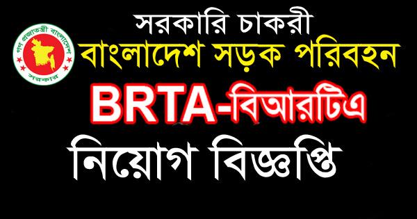 BRTA নতুন নিয়োগ বিজ্ঞপ্তি 2020