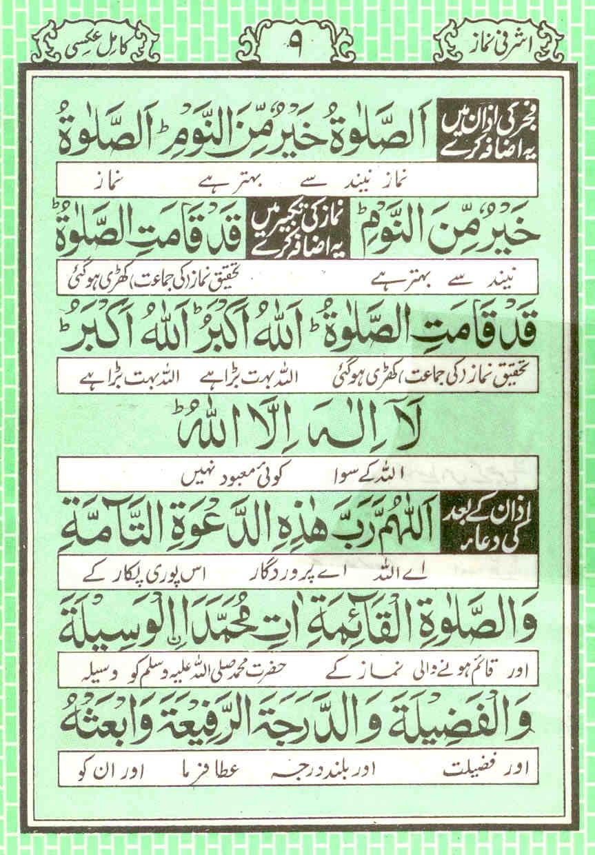 Wallpaper Islam Hd Full Namaz With Urdu Translation Madni Org