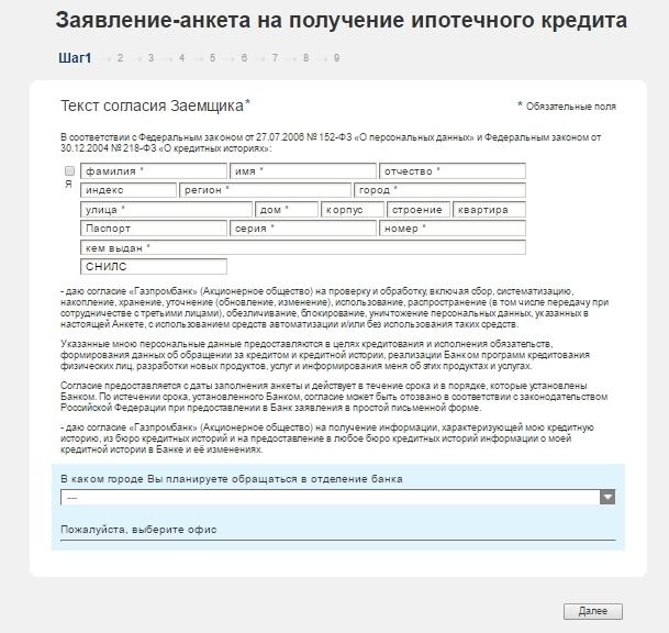 онлайн анкета на ипотеку в газпромбанке