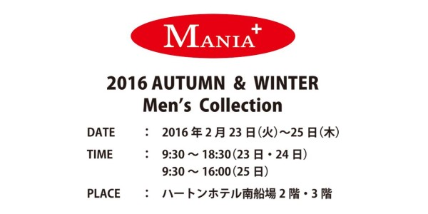 MANIA+合同展示会 2016AW MEN'S COLLECTION