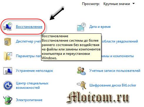 Windows 7 - B қалпына келтіруге болады. Р. Қалпына келтіру қойындысы