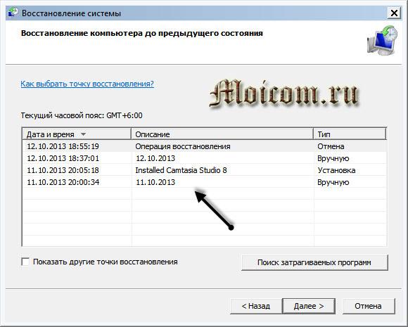 A Windows 7 visszaállítása - Vezérlési pontok