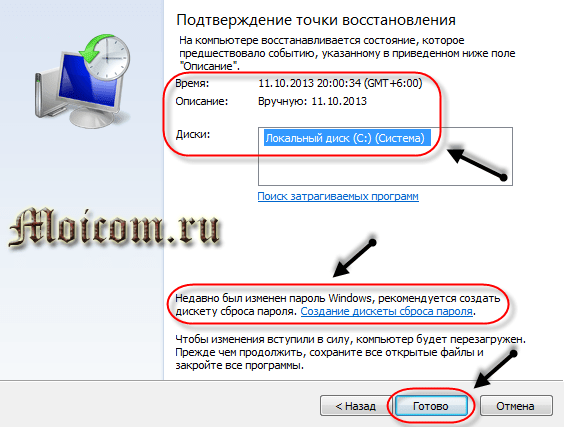 How to recover Windows 7 system - confirmation of the recovery point