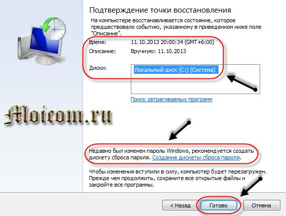 A Windows 7 rendszer helyreállítása - A helyreállítási pont megerősítése