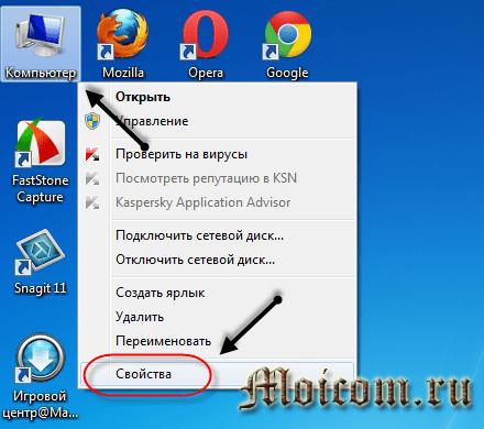 Windows 7 жүйесін қалай қалпына келтіруге болады - компьютерлік қасиеттер