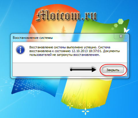 How to make the Windows 7 system restore - performed successfully