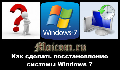 How to make Windows 7 recovery