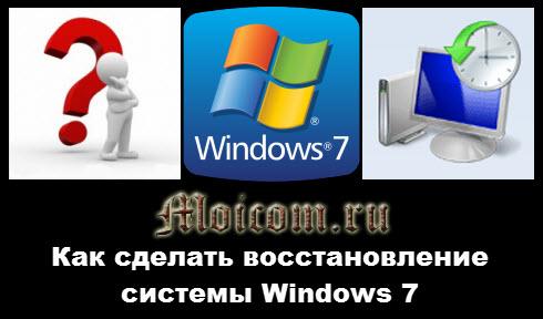 Windows 7 қалпына келтіруді қалай жасауға болады