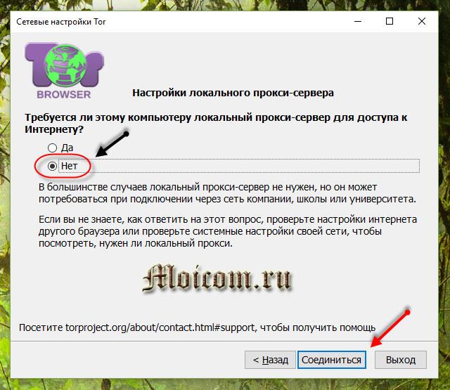 Настройки прокси для тор браузера hyrda tor browser for linux ubuntu гидра