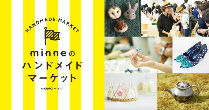 minne_handmademarket_20160414