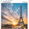 Cẩm Nang Du Lịch – Top 10 Paris