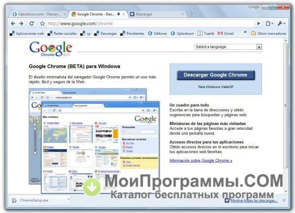 Google Chrome для Windows 10 64 bit скачать бесплатно русская версия