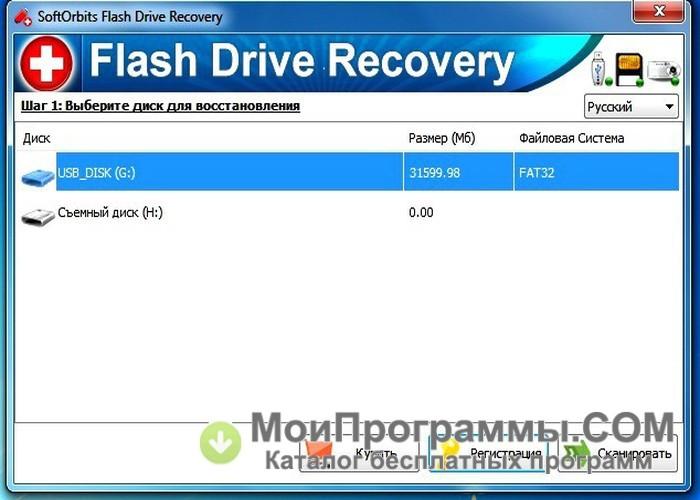USB Flash Drive Recovery скачать бесплатно русская версия для Windows без регистрации