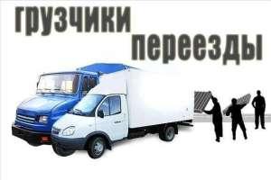 Грузоперевозки, а также переезды с грузчиками от профессионалов