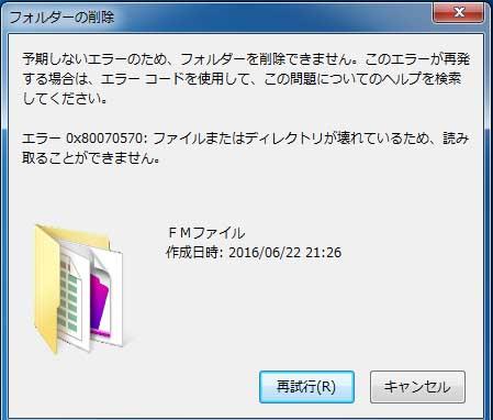 ディレクトリ ため いる 壊れ ファイル または て が