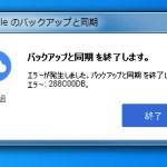 Googleドライブのエラー