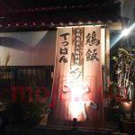 奄美大島料理「島や」姫路広畑