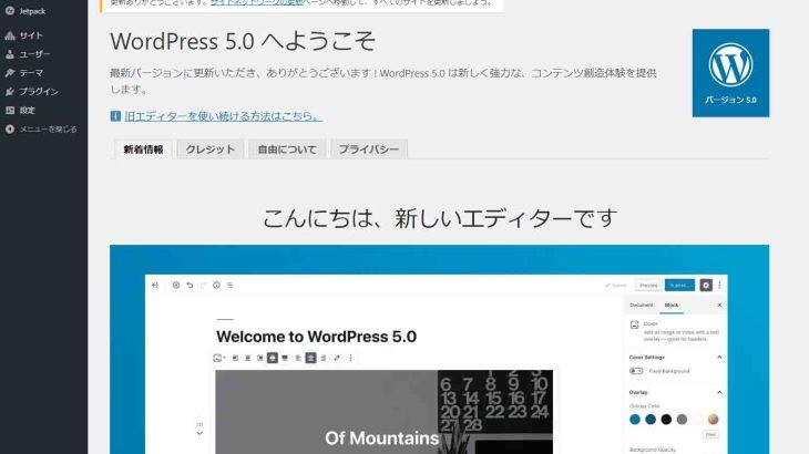 WordPress5.0エディタの英語表記の修正
