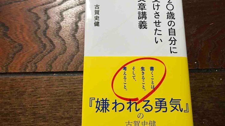 「20歳の自分に受けさせたい文章講義」古賀史健を読んだ。