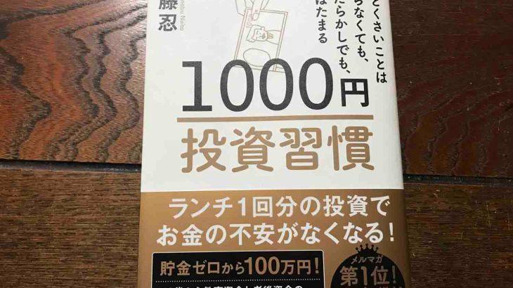 「1000円投資習慣」内藤忍を読んでみた。