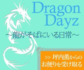 Dragon dayz