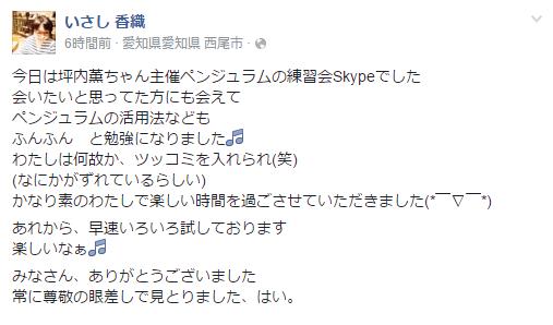 20160803isashikanso