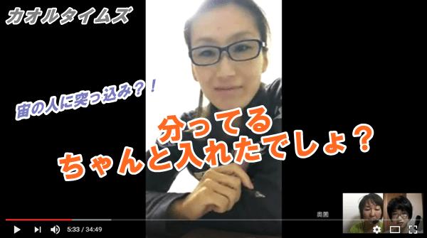 【動画番組】カオルタイムズ|ゲスト:いさし香織さん・奥園のりこさん