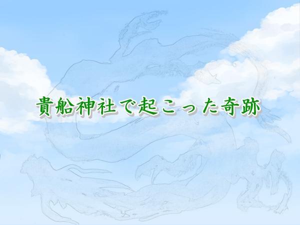 貴船神社へお礼参り ~その3~