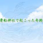 貴船神社へお礼参り ~その1~