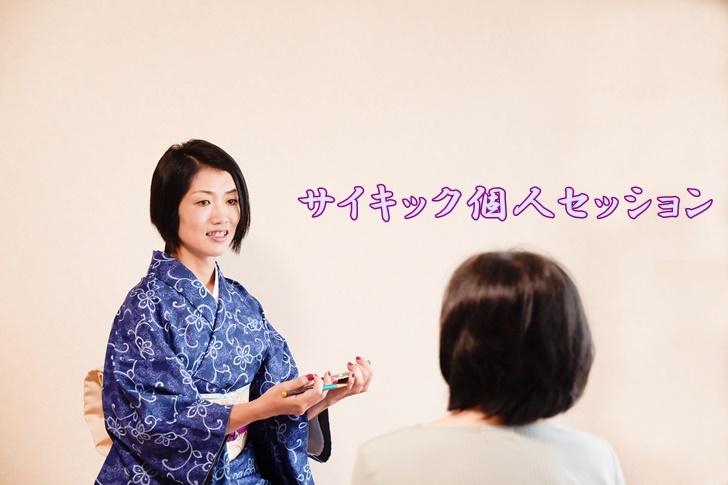 【メニュー】サイキック個人セッション