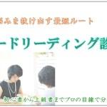【メニュー】カードリーディング診断