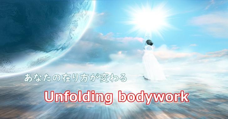 【メニュー】地球ボディーワーク(身体応援割引キャンペーン)