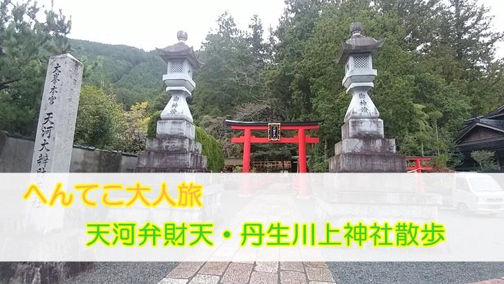奈良ふしぎ満喫大人旅~丹生川上神社下社&天河弁財天編~