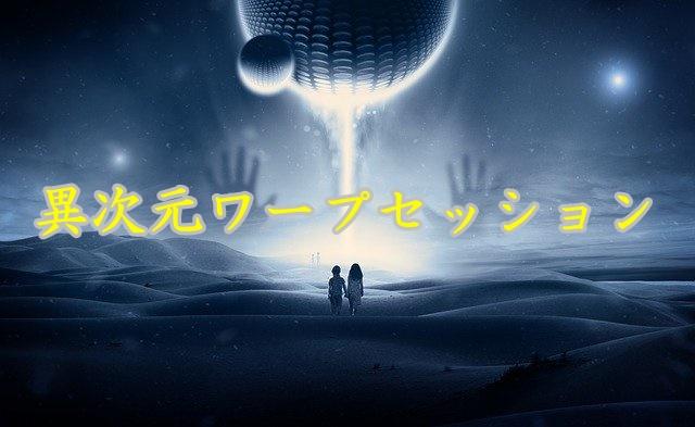 【メニュー】異次元ワープセッション