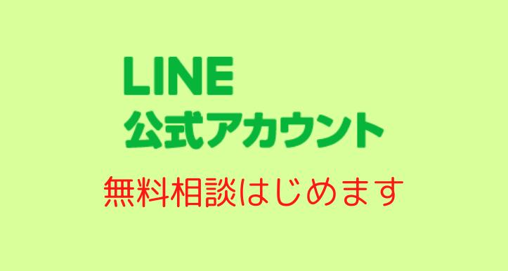 【NEW】公式LINE:無料カラダ相談はじめます